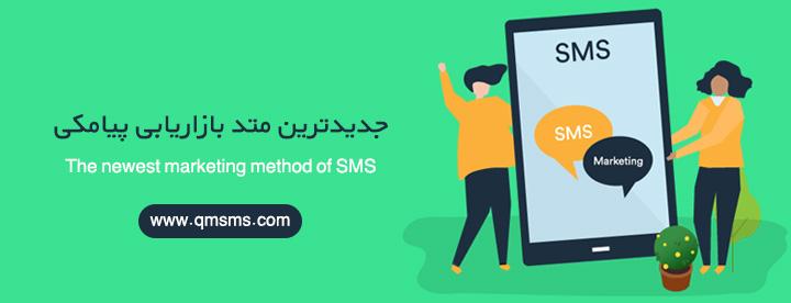 بازاریابی پیامکی ، اس ام اس تبلیغاتی ، قم اس ام اس ، قم پیامک ، ارسال انبوه پیامک